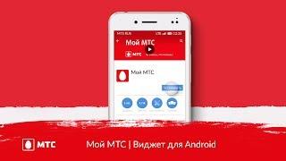 МТС | Мой МТС | Виджет для Android
