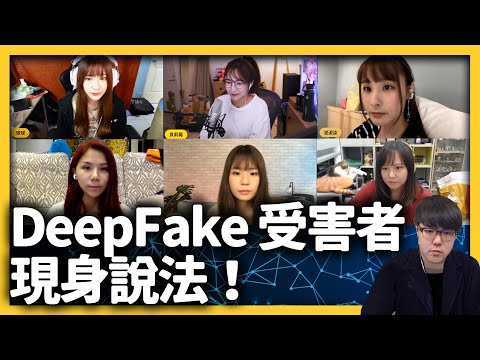 [ 志琪77 ] deepfake 換臉受害者公開發言!