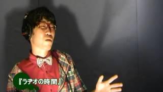 ラヂオの時間ぴ~ぴんぐまいんど#73