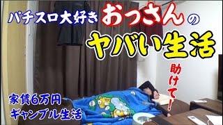 【パチスロ】家賃6万円!おっさんの生活#8【パチコミTV】おっさんのヤバい1日に密着