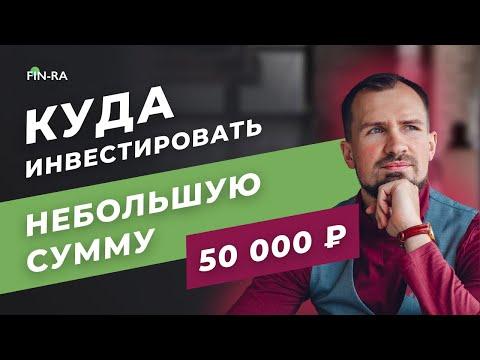 Куда инвестировать небольшую сумму? || Куда можно вложить 50 000 рублей [FIN-RA]