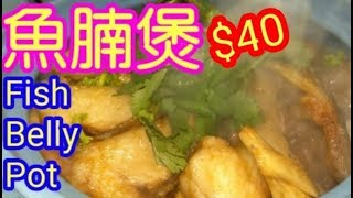 魚腩煲$40 Fish Belly Pot豆腐魚腩煲