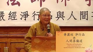 2018_1120 佛學講座 : 華嚴經淨行品與人間菩薩道 (永固法師主講)