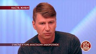 Заслуженный мастер спорта, друг Анастасии Заворотнюк Алексей Ягудин прокомментировал информацию в СМИ обухудшающемся состоянии актрисы.