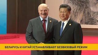 Беларусь и Китай вводят взаимный безвизовый режим