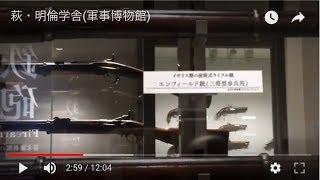 萩・明倫学舎幕末維新期の兵器