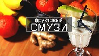 Как приготовить фруктовый смузи с творогом