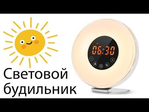 Будь бодр и весел! Световой будильник DEWEL Sunrise Wake Up Light