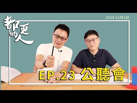 都更的人|EP.23 公聽會 feat. 唐煥鈞規劃師<BR>-財團法人臺北市都市更新推動中心