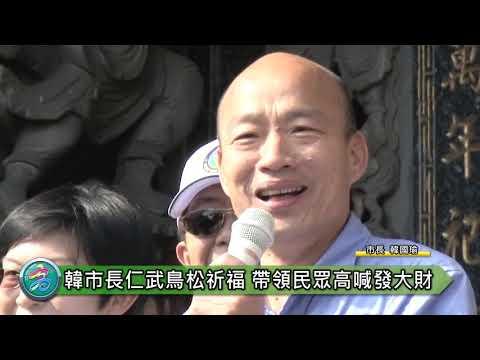 韓國瑜赴仁武鳥松參香祈福 呼籲商家提升服務品質