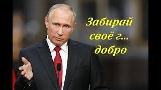 """Гройсман """"сумничал"""" в ответ на предложение Путина"""