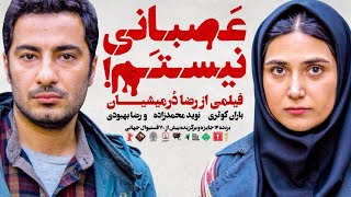 Film Asabani Nistam | فیلم سینمایی عصبانی نیستم
