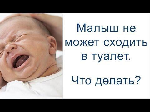 Новорожденный не может сходить в туалет. Что делать?