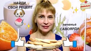 Бисквитное печенье савоярди - самый простой рецепт выпечки домашнего печенья для тирамису