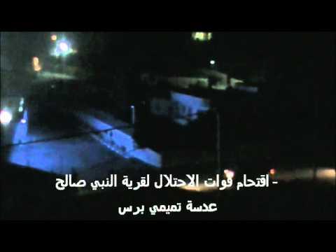 مواجهات الليلة الماضية في النبي صالح