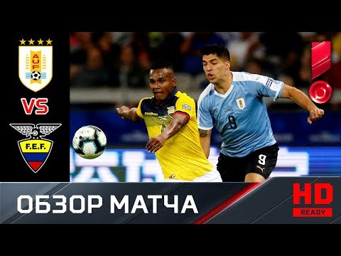 17.06.2019. Уругвай - Эквадор - 4:0. Обзор матча