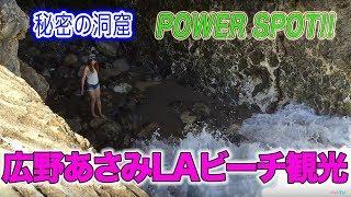 広野あさみ、LAビーチ観光!秘密の洞窟パワースポットへbyらららTVLALALATVロサンゼルス