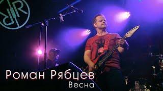 Роман Рябцев - Весна (Live)