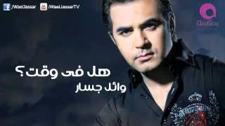 تحميل اغاني Wael Jassar - Hal Fe Wa't / وائل جسار - هل فى وقت MP3