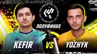 КУБОК ФИФЕРОВ - KEFIR VS YOZHYK | ПОЛУФИНАЛ