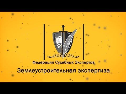 🔴 Проведение судебной землеустроительной экспертизы в Москве и области