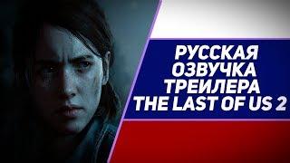 ТРЕЙЛЕР THE LAST OF US: PART II В РУССКОЙ ОЗВУЧКЕ