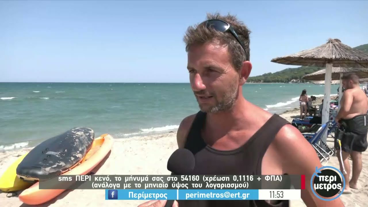 Kite surf στο Στόμιο   19/07/2021   ΕΡΤ