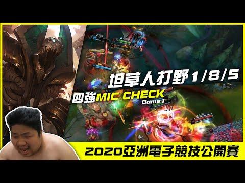 2020亞洲電子競技公開賽統神 vs 蝴蝶兒戰隊 坦草人完美開送!!