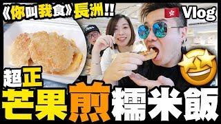 【Vlog】超正🤩芒果「煎」糯米飯《你叫我食》長洲篇 🇭🇰 w/ 程程 小胤