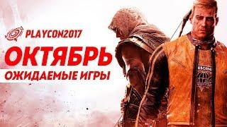 PLAYCON | Самые ожидаемые игры 2017: Октябрь.