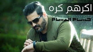 حسام الرسام - موال اكرهم كره   Hussam AlRassam تحميل MP3