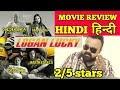 Logan Lucky Movie Review | Hindi | India | 2/5 stars