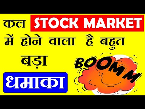 कल STOCK MARKET में होने वाला है बहुत बड़ा धमाका 💥💣 l stock market latest news in Hindi by SMkC