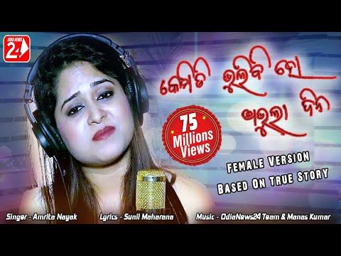 Download Kemiti Bhulibi Se Abhula Dina | Hrudaya Hina | Female | Official Studio Version | Amrita Nayak HD Mp4 3GP Video and MP3
