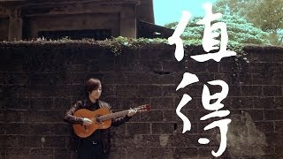 邰正宵Samuel Tai 歌者2【值得】官方Official MV (HD)