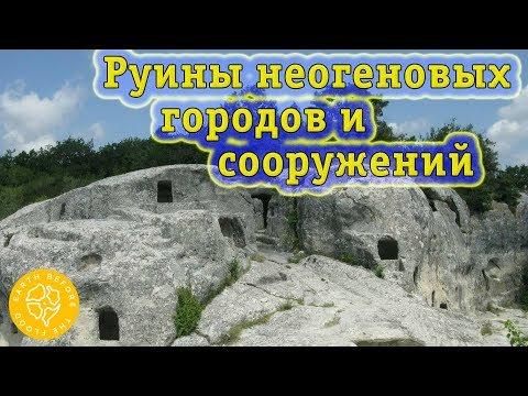 Города неогенового периода: руины доисторических городов и сооружений Средиземноморского региона