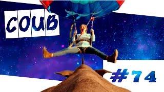 Лучшее в COUB #74 (COUB Compilation)