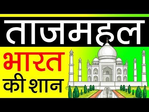Real Story Of Taj Mahal ▶ क्या आपको पता है ? | History In Hindi | Shah Jahan | Mumtaz Mahal | Facts