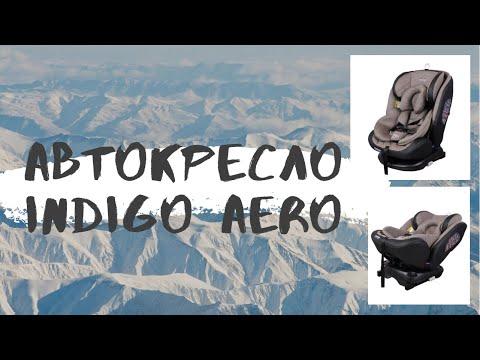 Как установить автокресло? Indigo Aero isofix с рождения до 12 лет