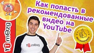Как попасть в рекомендованные видео на YouTube (следующее видео на юТуб)