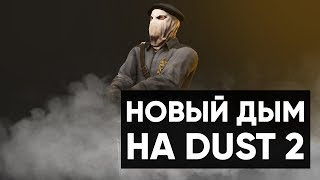 CS:GO Twitch Катка | Новый дым на Dust2 #31