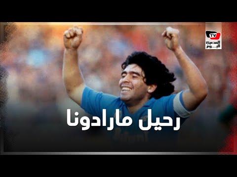 حزن عالمي بعد رحيل أسطورة كرة القدم مارادونا