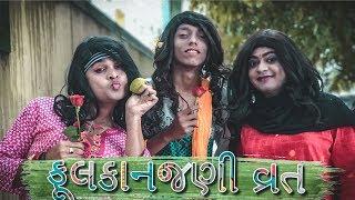 ફુલ કાજલી નું વ્રત - Jigli Khajur comedy video - Khajurbhai ni moj