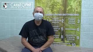 shyolk-stanislav-o-vnutrivennoj-ozonoterapii-v-sanatorij-imeni-v.i.lenina