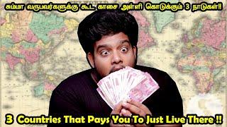 சும்மா இருப்பவர்களுக்குகூட காசை அள்ளி கொடுக்கும் நாடுகள்  !!!! | RishiPedia | Tamil