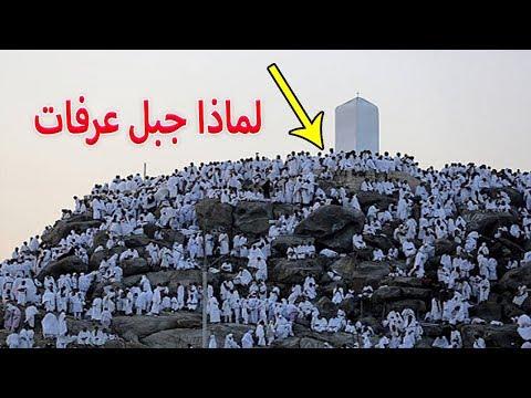 العرب اليوم - بالفيديو:تعرّف على سبب تسمية جبل عرفات بهذا الاسم