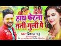 हाथ फेरना तनी गुली पे - Vishal Bhatt - Hath Ferna Tani Guli Pe - New Bhojpuri Song 2021