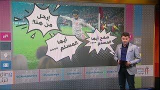 بي_بي_سي_ترندينغ: فيديو| محمد صلاح يتعرض لهتافات عنصرية من مشجع ويستهام يونايتد
