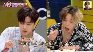 [iKON]아이콘 먹방모음