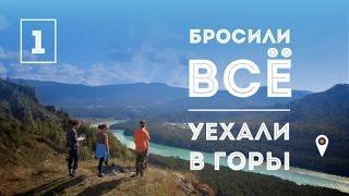 iamhere! Путешествие на Алтай. Серия 1 (Барнаул, Манжерок, Чемал)